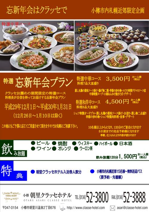 201718忘新年会.jpg