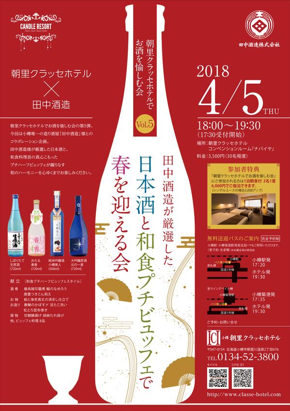 201804日本酒を愉しむ会 チラシ.jpg