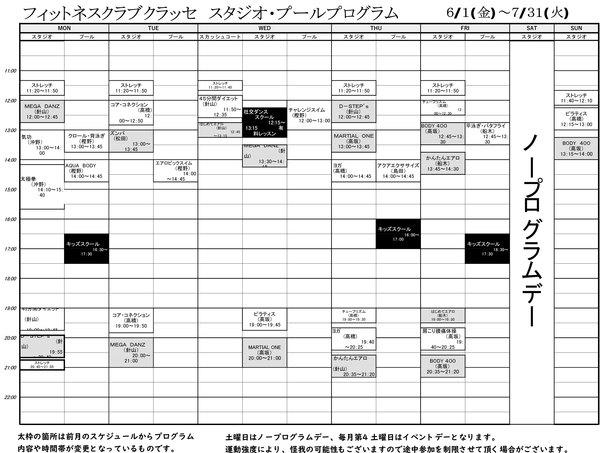 フィットネス 6-7プログラム.jpg
