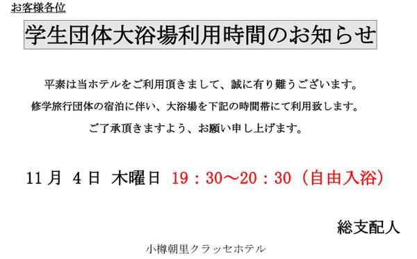 温泉大浴場貸し切りのお知らせ.jpg