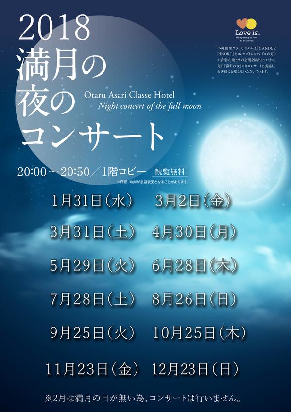 満月の夜の2018スケジュール.jpg