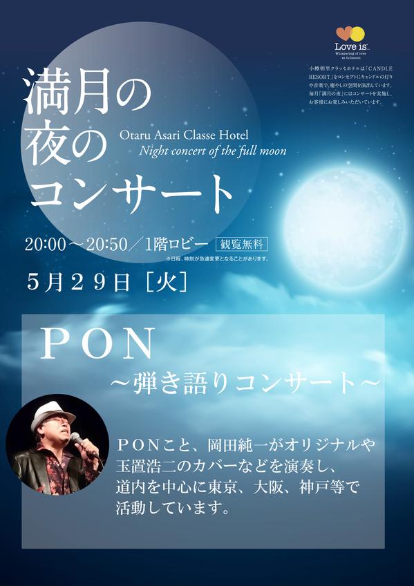 満月の夜2018 5月PONのコピー.jpg