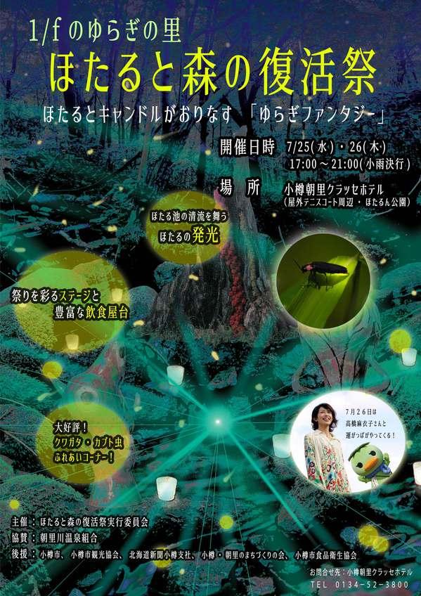 2018ほたる復活祭ポスター-.jpg