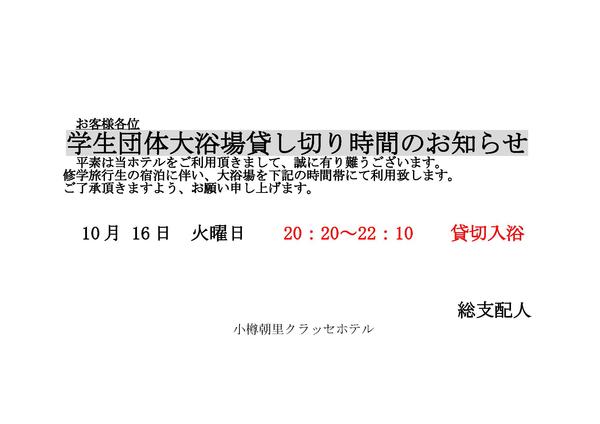 温泉大浴場貸し切りのお知らせ2.jpg