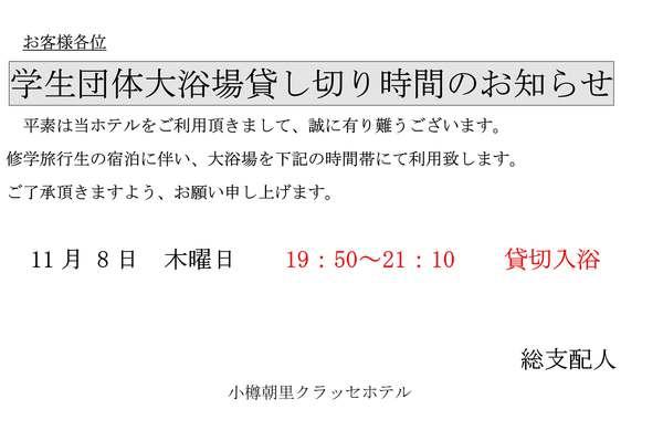 温泉大浴場貸し切りのお知らせ3.jpg