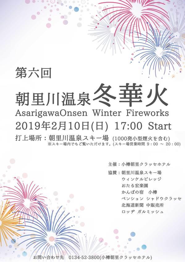 2019冬華火.jpg