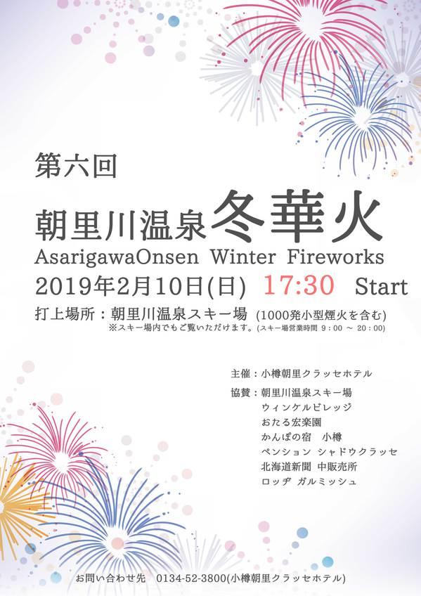 2019冬華火-時間修正.jpg