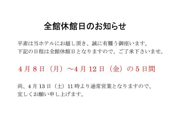全館休業2019張り紙.jpg