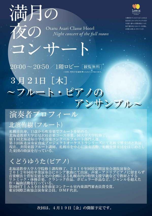 満月の夜2019-3月北濱さん-.jpg