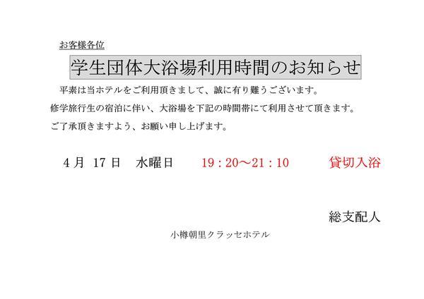 温泉大浴場貸し切りのお知らせ_01.jpg