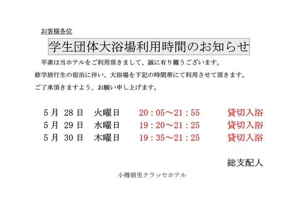 温泉大浴場貸し切りのお知らせ1 .jpg