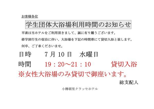 温泉大浴場貸し切りのお知らせ 7月10日.jpg