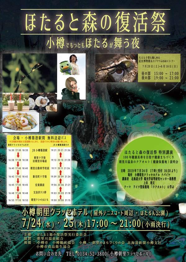 2019ほたる復活祭ウェbPR.jpg