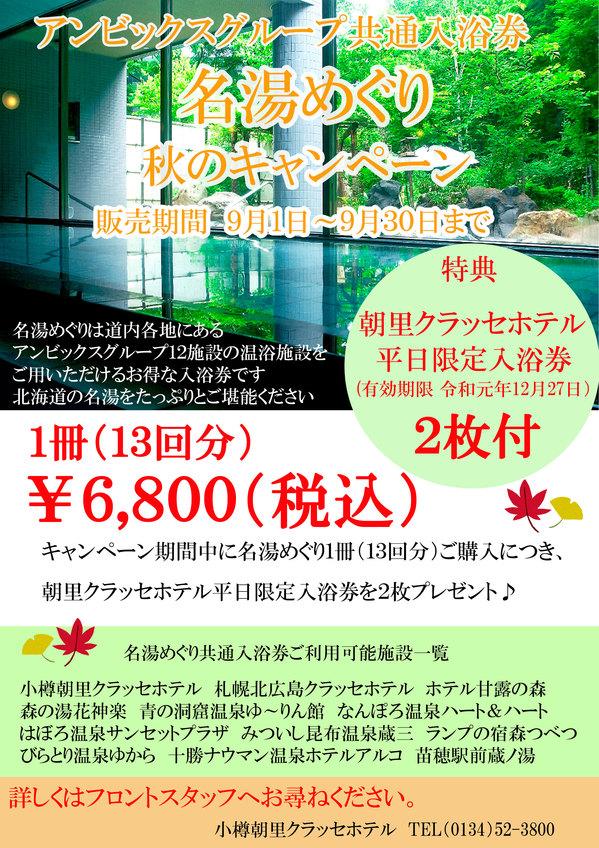 名湯めぐりキャンペーン秋編集可.jpg