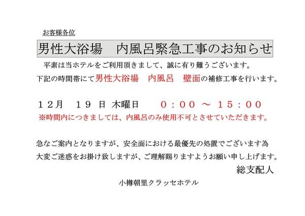 温泉大浴場工事のお知らせ.jpg