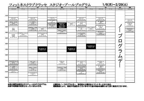 プログラム2020年1月、2月.jpg