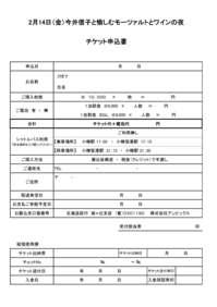 今井信子ワイン会_ページ_2.jpg