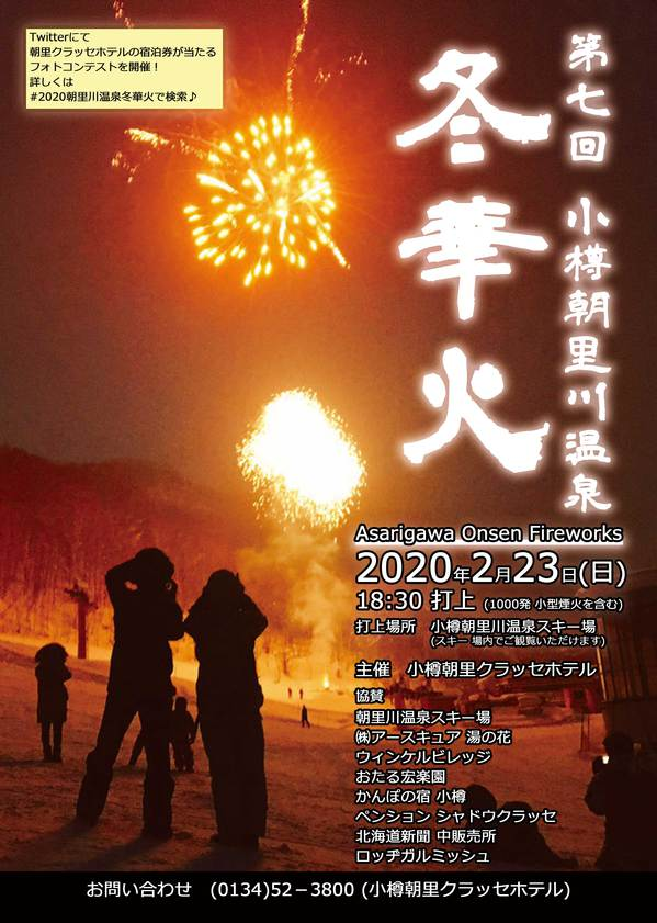2020冬華火-復元.jpg