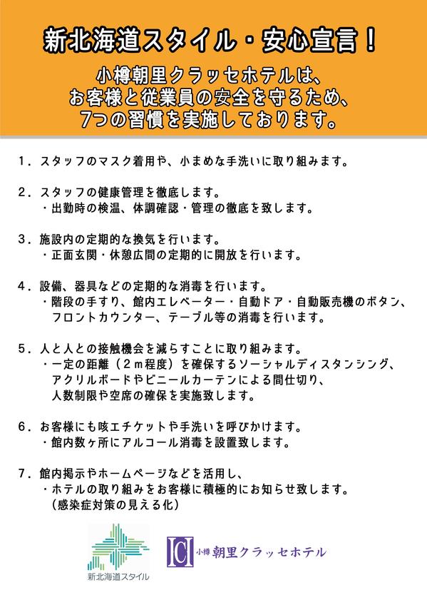 05 新北海道スタイル安心宣言2.jpg