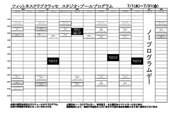 202007プログラム.jpg