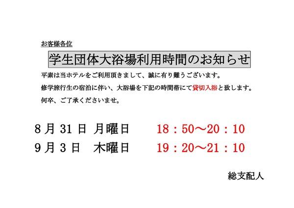 温泉大浴場貸し切りのお知らせ831.jpg