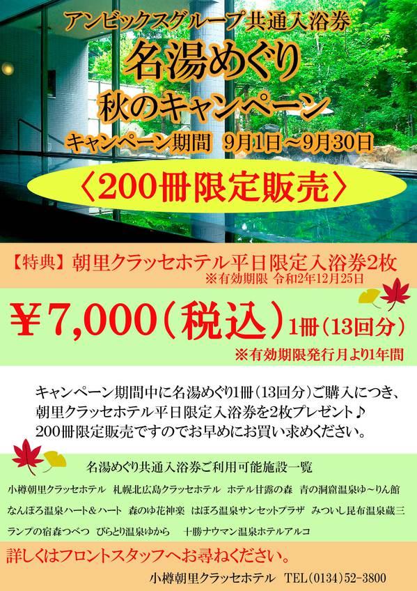 2020名湯めぐりキャンペーン秋.jpg