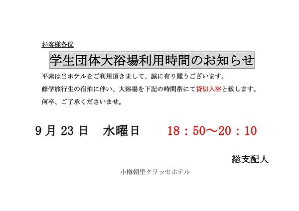 温泉大浴場貸し切りのお知らせ 0923.jpg