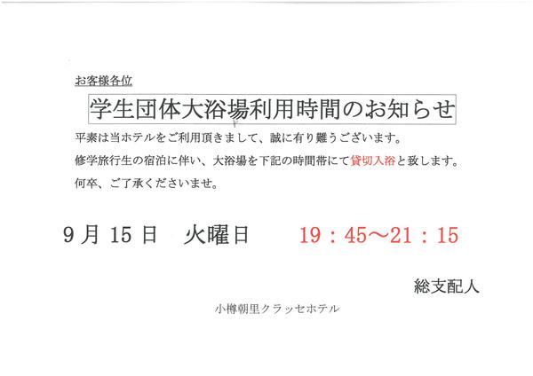 2020年9月15日(火).jpg