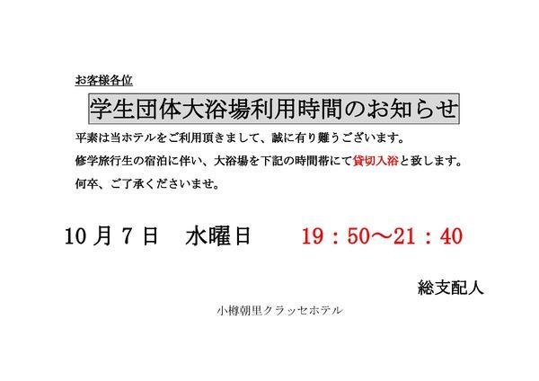 温泉大浴場貸し切りのお知らせ (1)_ページ_2.jpg