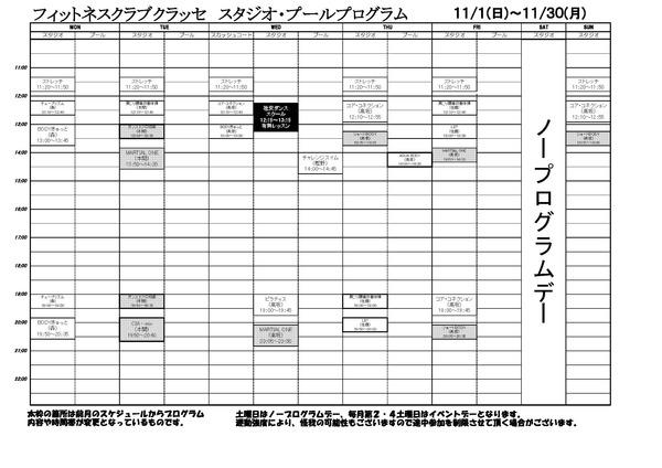 2020 11月 フィットネス.jpg