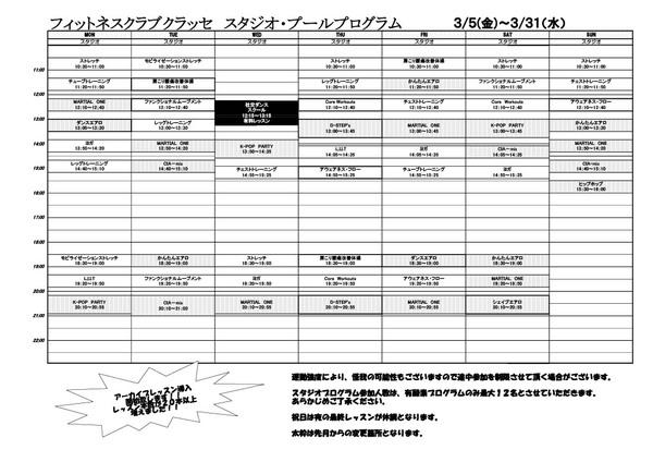 3月フィットネスプログラム.jpg