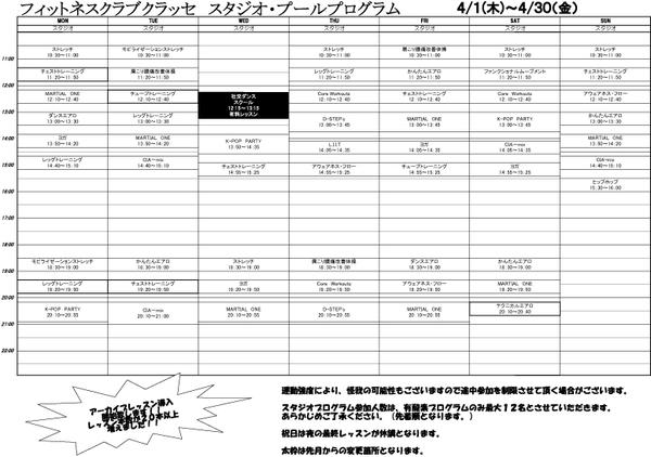 映像レッスン4月.jpg