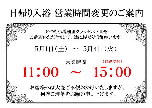 日帰り入浴時間変更.jpg