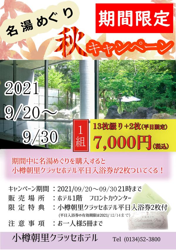 名湯めぐり2021 秋.jpg