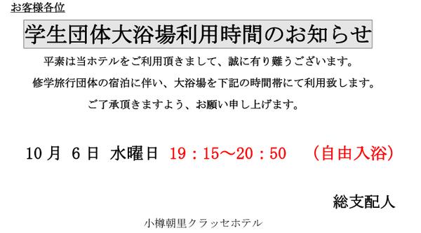 温泉大浴場貸し切りのお知らせ-1.jpg