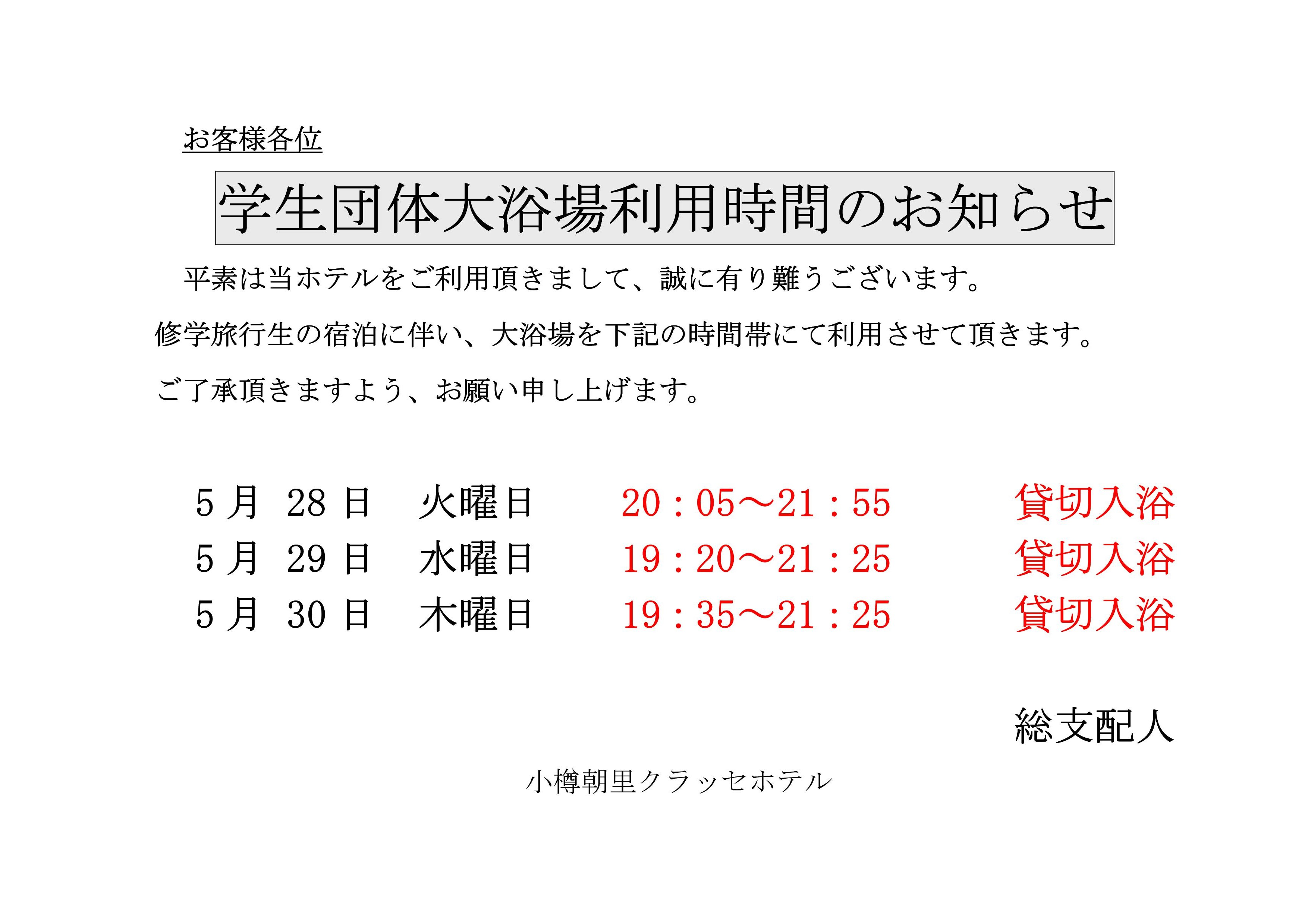 http://www.classe-hotel.com/topics/up_images/%E6%B8%A9%E6%B3%89%E5%A4%A7%E6%B5%B4%E5%A0%B4%E8%B2%B8%E3%81%97%E5%88%87%E3%82%8A%E3%81%AE%E3%81%8A%E7%9F%A5%E3%82%89%E3%81%9B1%20.jpg