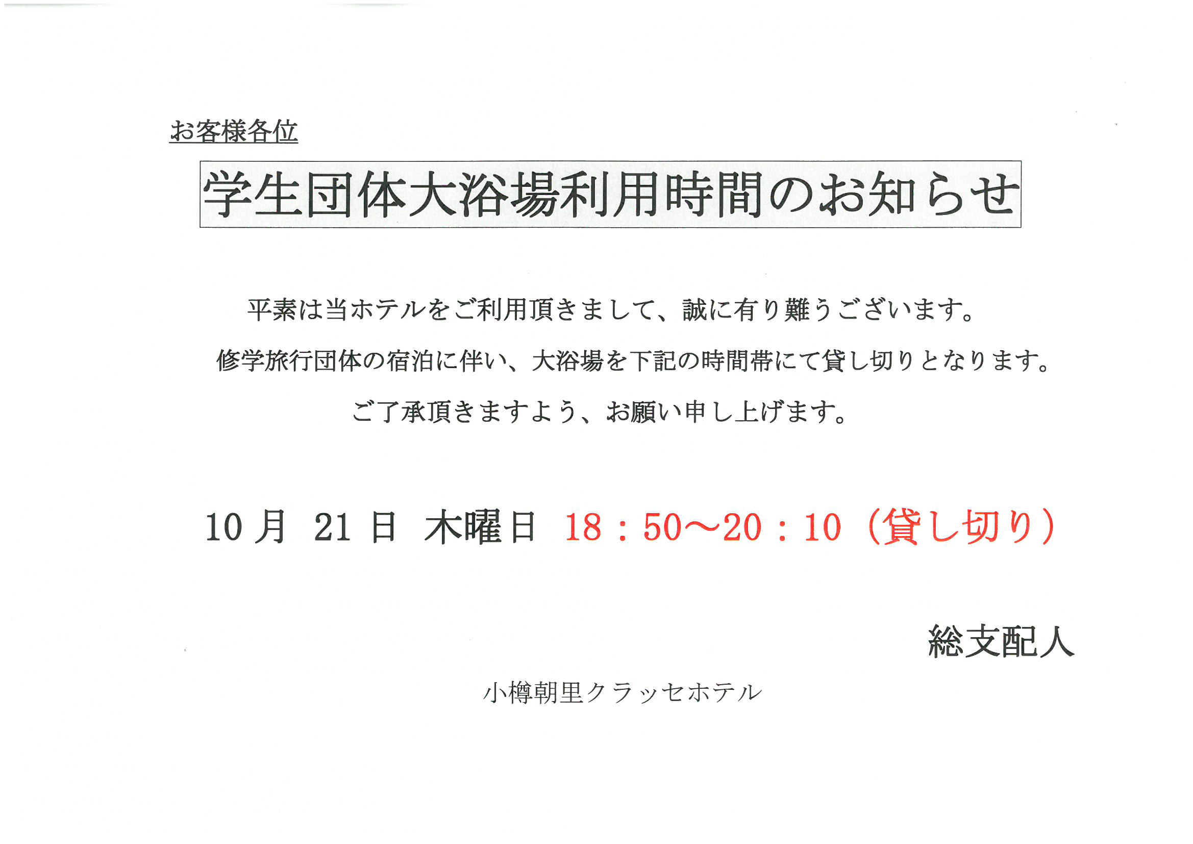 http://www.classe-hotel.com/topics/up_images/10.21.jpg