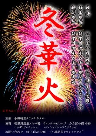 2017冬華火HP.jpg