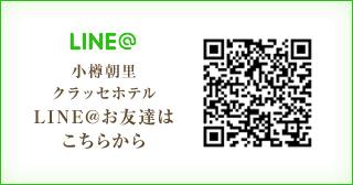 http://www.classe-hotel.com/topics/up_images/LINE1.jpg